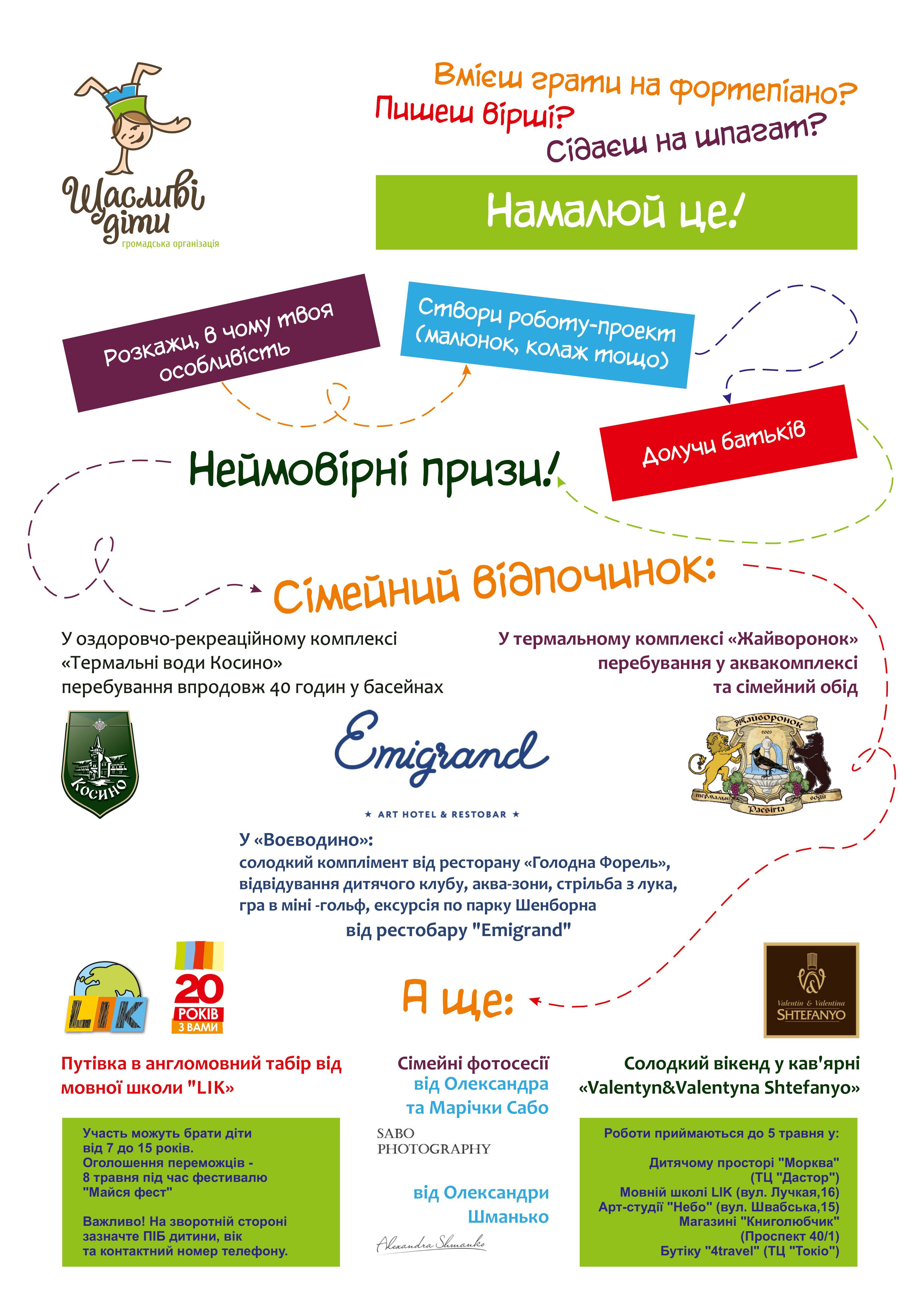Конкурс для дітей та батьків