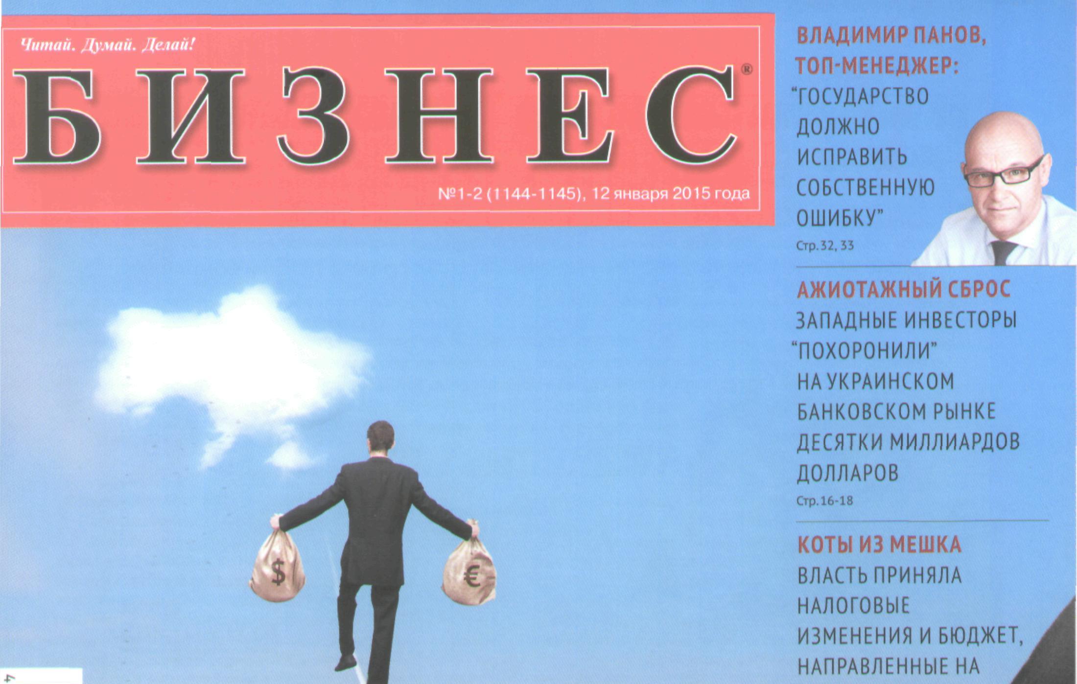 Помилку», - інтерв'ю журналу «бізнес