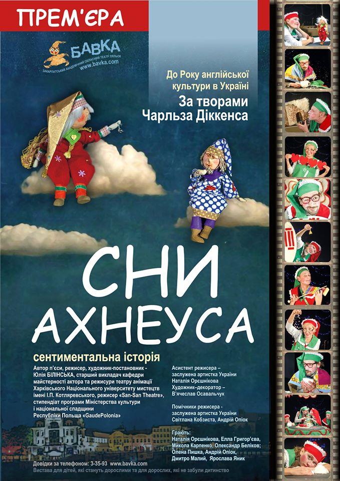 Ляльковий театр афиша афиша удмуртский драматический театр