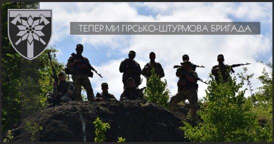 Від сьогодні Закарпатський Легіон стає гірсько-штурмовою бригадою
