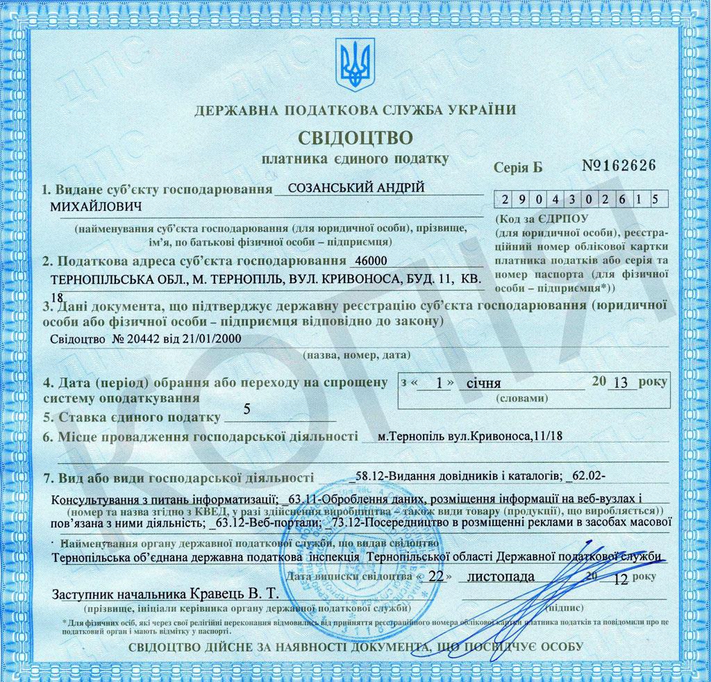 Бланк запиту про отримання витягу з реєстру платників єдиного податку 2016