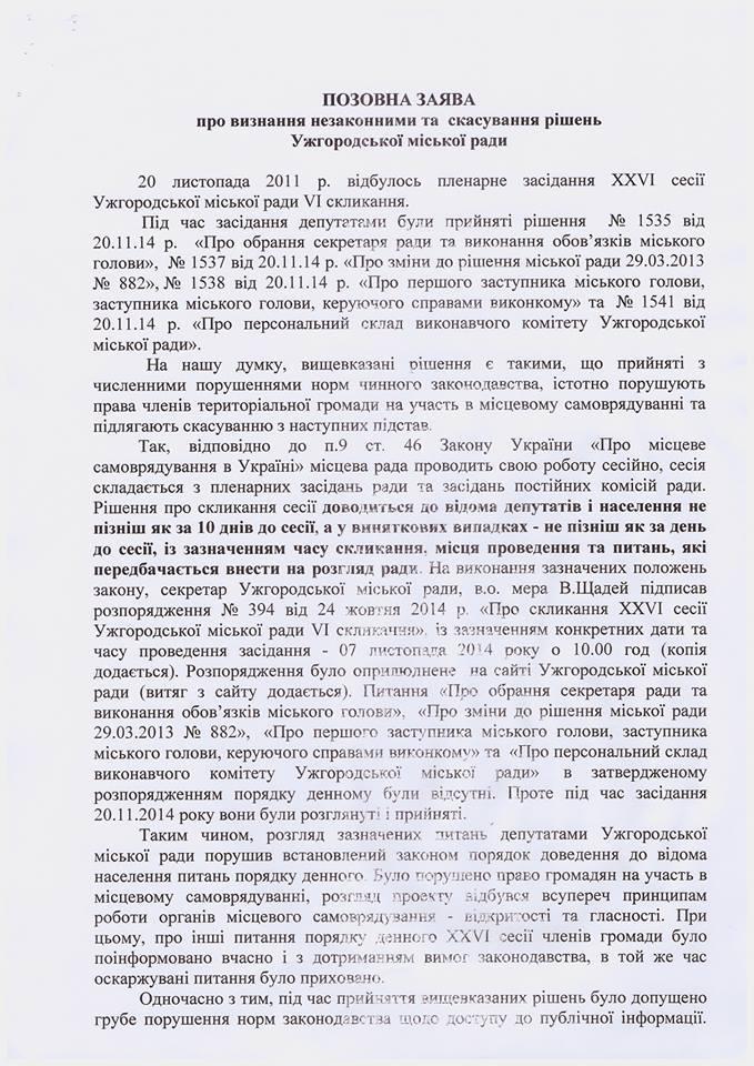 Ужгородські активісти судитимуться з