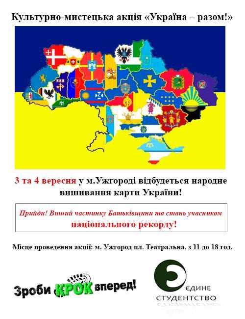 В Ужгороді вишиватимуть Україну