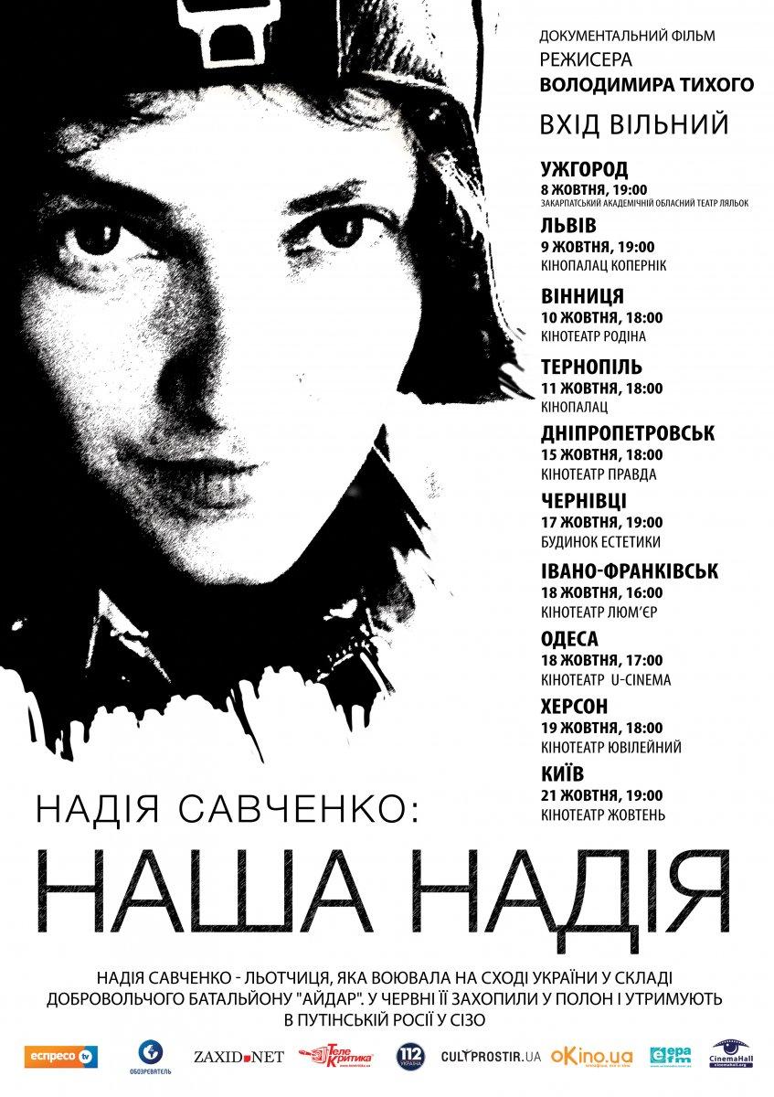 В Ужгороді відбудеться національна прем'єра фільму про Надію Савченко