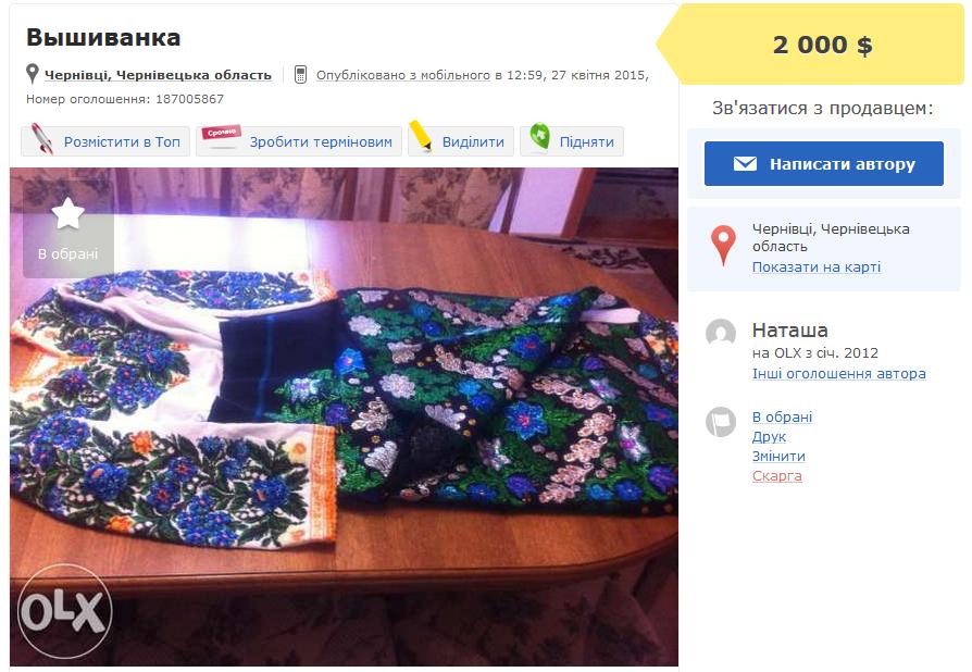 Ще одна старовинна жіноча сорочка продається в Полтаві. Вік виробу – понад  100 років. Вартість –  1200. «Продаю дуже дорого 63a8b4e07f59a