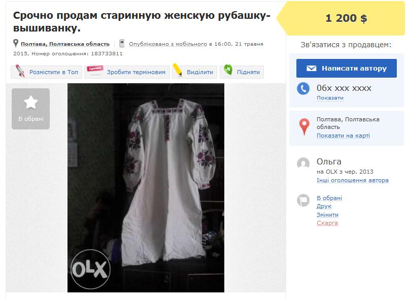 В Україні деякі вишиванки продають за 5 тисяч доларів. ФОТО db7dd9810f8cf