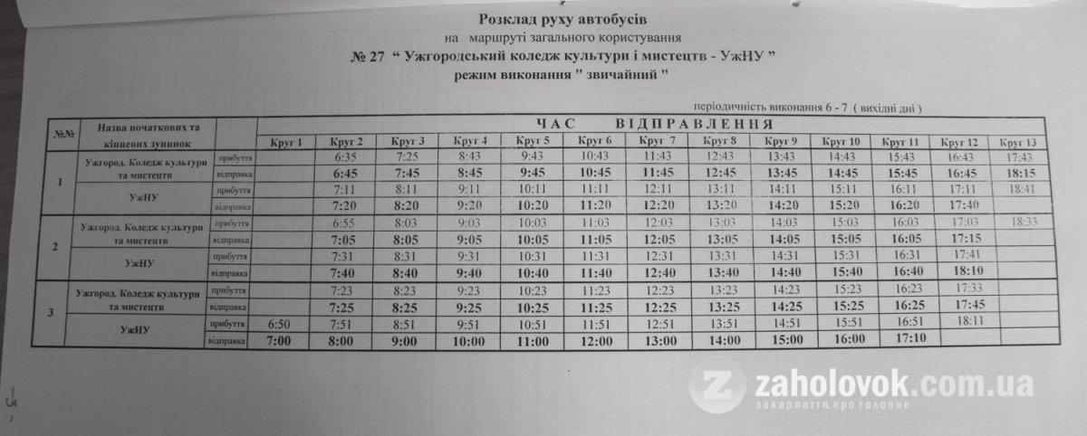 самого доброго расписание автобуса 165п омск долю