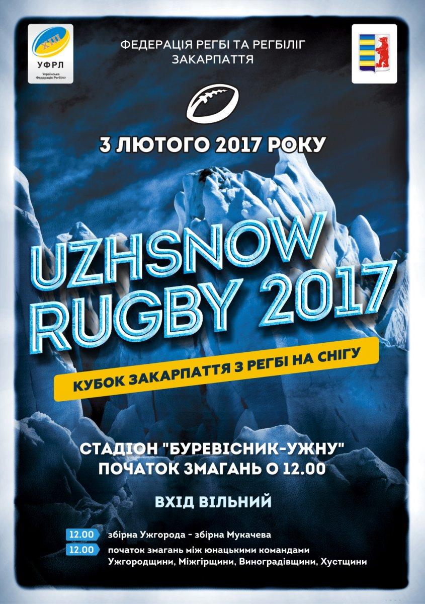 В Ужгороді пройде змагання з регбі на снігу