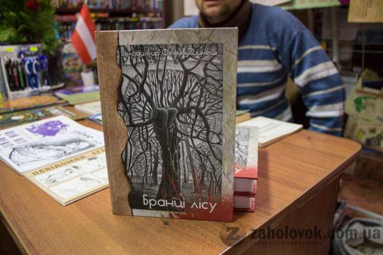 Син Володимира Фединишинця представив книги батька.